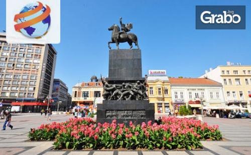 Еднодневна Екскурзия до Пирот, Ниш и Нишка <em>Баня</em>
