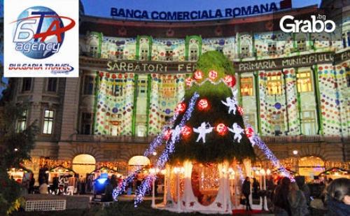 Посети Коледните Пазари в Румъния! Еднодневна Екскурзия до <em>Букурещ</em> през Декември