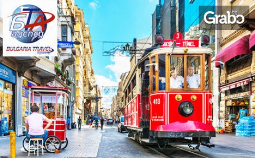 Декемврийска Екскурзия до <em>Истанбул</em>! Нощувка със Закуска и Транспорт