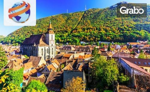 Трансилванска Приказка през Есента! Екскурзия до Синая и <em>Букурещ</em> с 2 Нощувки със Закуски, Плюс Транспорт