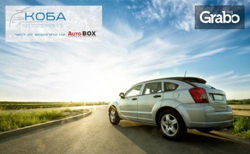 Машинна Смяна на Спирачна Течност на Автомобил, Плюс Спирачна Течност Dot4
