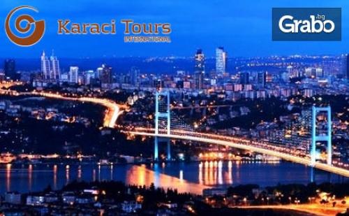 Есенни Емоции в Истанбул, Чорлу и Одрин! Екскурзия с 2 Нощувки със Закуски в Хотел 4*, Плюс Транспорт