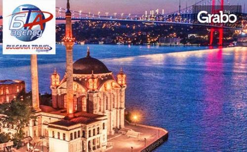 Нова Година в <em>Истанбул</em>! 3 Нощувки със Закуски, Плюс Транспорт
