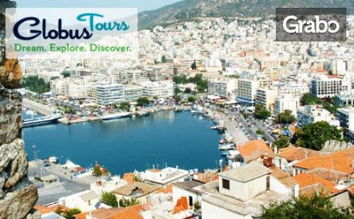Есенна Разходка в Гърция! Еднодневна Екскурзия до Кавала на 8 Декември