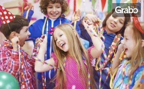Парти за до 15 Деца! 3 Часа Забавление с Двама Аниматори, Меню и Наем на Зала и Ресторант