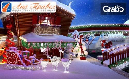 Предколеден Шопинг в Гърция! Еднодневна Екскурзия до Драма и Коледния Базар Онируполи