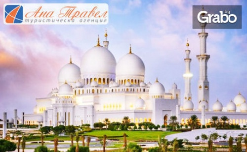 Eкскурзия до <em>Дубай</em>! 5 Нощувки със Закуски в Хотел 4*, Плюс Самолетен Транспорт