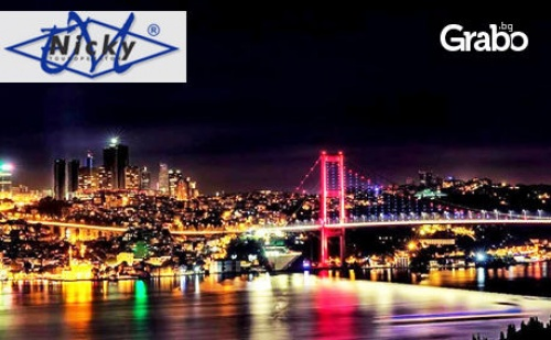 Шопинг Уикенд в <em>Истанбул</em> и Одрин! 2 Нощувки със Закуски в Хотел 3*, Плюс Транспорт