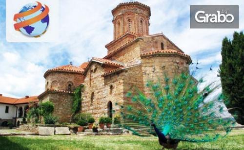 Коледа в Охрид! Екскурзия с 2 Нощувки и Вечеря на Бъдни Вечер, Плюс Транспорт и Посещение на Скопие и Струга