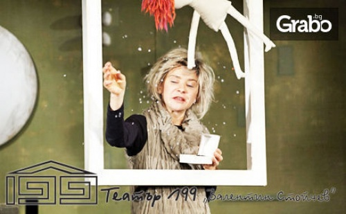 Мая Бежанска в Спектакъла колекционерката на 23 Ноември