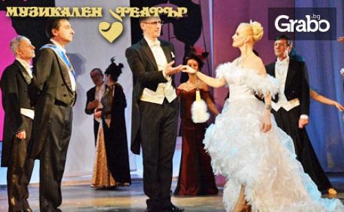 Мюзикълът моята Прекрасна Лейди по Пиесата пигмалион на Бърнард Шоу - на 30 Ноември