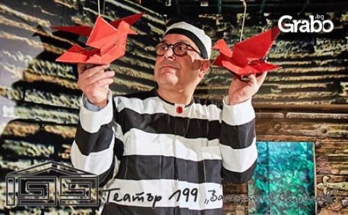Пламен Пеев и Теодор Елмазов в Изящната Трагикомедия съдебна Грешка на 27 Ноември