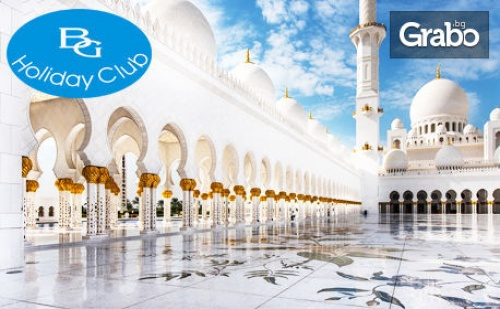 Екскурзия през Декември до <em>Дубай</em>! 4 Нощувки със Закуски или със Закуски и Вечери, Плюс Самолетен Транспорт