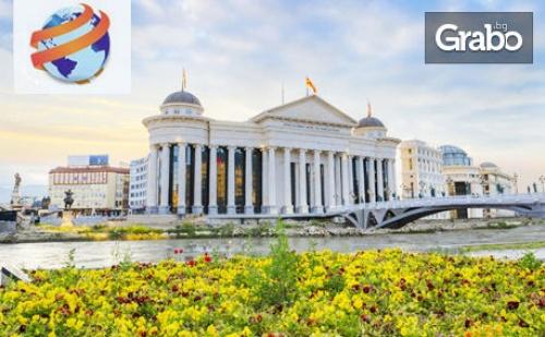 Еднодневна Екскурзия до Скопие през Декември