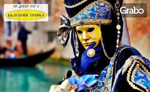 Вижте Полета на Ангела! Екскурзия за Карнавала във <em>Венеция</em> с 3 Нощувки със Закуски и Транспорт