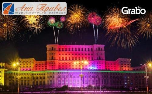 Новогодишна Екскурзия до <em>Букурещ</em>! 3 Нощувки със Закуски, Плюс Празнична Вечеря, Транспорт и Възможност за Синая и Бран