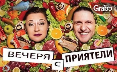 Асен Блатечки и Мария Сапунджиева в Комедията вечеря с Приятели - на 25 Ноември