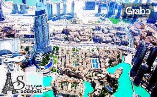 Декемврийска Екскурзия до <em>Дубай</em>! 4 Нощувки със Закуски в Ibis Al Barsha Hotel 3*, Плюс Самолетен Транспорт