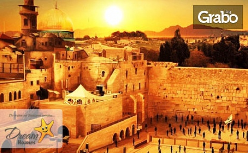 Ранни Записвания за Екскурзия до Израел! 3 Нощувки със Закуски и Вечери, Плюс Самолетен Транспорт от Варна