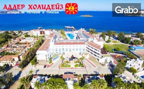 Лукс за Майските Празници в Бодрум! 5 Нощувки на База Ultra All Inclusive в Хотел Grand Park*****