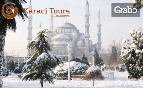 Зимна Екскурзия до Истанбул и Одрин! 2 Нощувки със Закуски, Плюс Транспорт от Велико Търново, Казанлък и Стара Загора