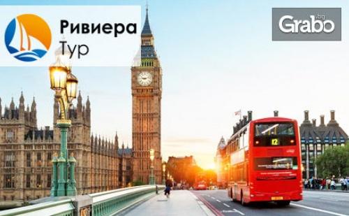 Екскурзия до <em>Париж</em> и Лондон през Март! 5 Нощувки с 2 Закуски, Плюс Самолетен Транспорт и Билет за Високоскоростен Влак Евростар