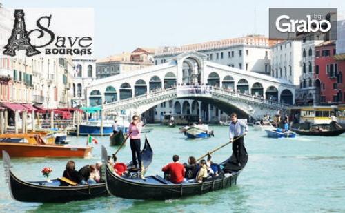 Посети Карнавала във <em>Венеция</em>! 3 Нощувки със Закуски и Вечери, Плюс Самолетен Транспорт и Възможност за Верона