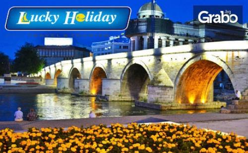 Новогодишна Екскурзия до <em>Скопие</em>! 2 Нощувки със Закуски, Плюс Празнична Вечеря и Транспорт