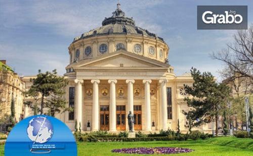 За 8 Март до <em>Букурещ</em> и Синая! Екскурзия с 2 Нощувки със Закуски и Празнична Вечеря, Плюс Транспорт