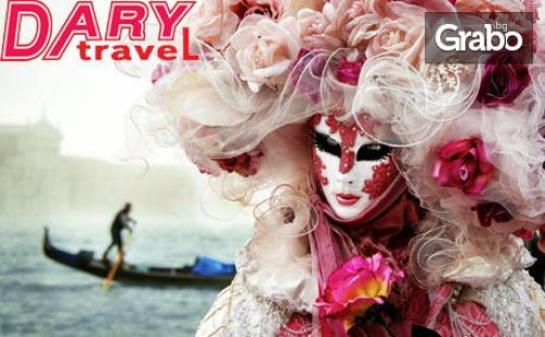 Екскурзия до Милано и Верона! 3 Нощувки със Закуски, Плюс Самолетен Билет и Възможност за Карнавала във <em>Венеция</em>