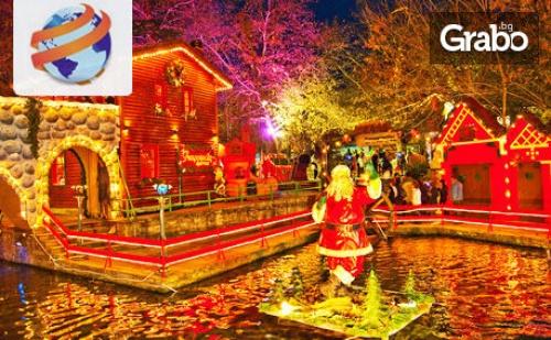 Еднодневна Екскурзия до Кавала, Драма и Коледния Град Онируполи през Декември
