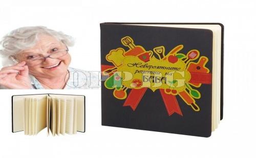 Супер Подарък! Кожен Бележник Невероятните Рецепти на Баба