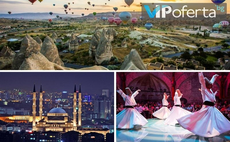 Екскурзия до Ескишехир – Кония – Кападокия – Сърцето на Турция – Анкара - Истанбул от Бамби М Тур
