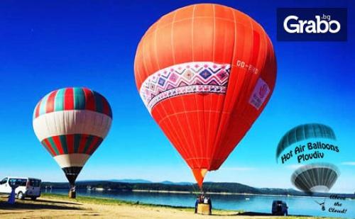Панорамно Издигане с Балон за Двама - Край Пловдив