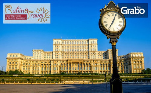 Еднодневна Екскурзия до Букурещ на 26 Януари
