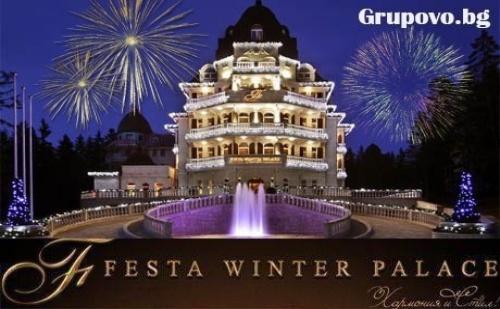Нова Година в Хотел Феста Уинтър Палас*****, <em>Боровец</em>! 4 Нощувки за Двама със Закуски и Вечери + Новогодишен Куверт + Басейн и Спа
