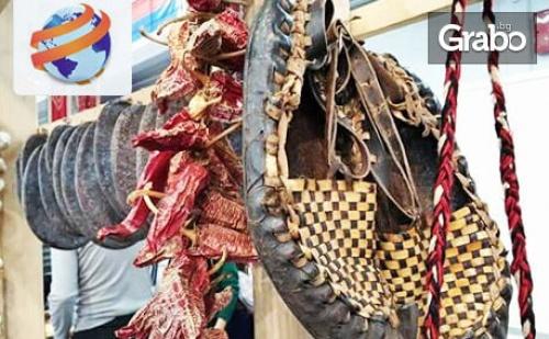 Посети Фестивала на Пегланата Колбасица в <em>Пирот</em>! Еднодневна Екскурзия на 26 Януари, с Включен Обяд или Вечеря