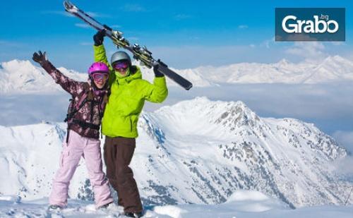 Ранни Записвания за Ски Почивка в Добринище! 4 Нощувки със Закуски и Вечери
