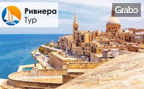 Екскурзия до Малта през Февруари или Март! 3 Нощувки със Закуски в Буджиба, Плюс Самолетен Транспорт