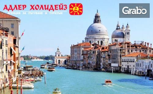 Посети Карнавала във <em>Венеция</em>! Екскурзия до Италия, Хърватия и Словения с 3 Нощувки със Закуски, Плюс Транспорт