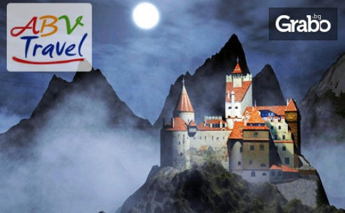 Екскурзия до Букурещ и Синая! 2 Нощувки със Закуски, Плюс Транспорт