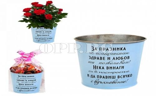 Оригинална Кашпа за Цветя с Послание за Повод на Близък Човек