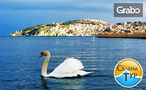 За 3 Март в Македония! Екскурзия до Скопие, Струга, <em>Охрид</em> и Битоля с 2 Нощувки със Закуски и Вечери, Плюс Транспорт