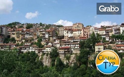 Екскурзия до Велико Търново, Арбанаси и Търновската Света Гора! Нощувка със Закуска, Плюс Транспорт