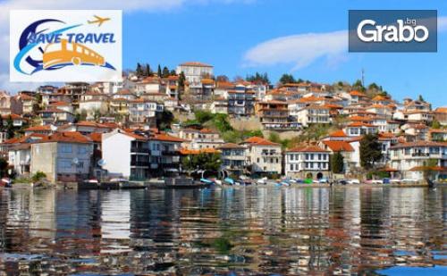 Екскурзия до Скопие, Дуръс, Аполония, Берат и <em>Охрид</em>! 3 Нощувки със Закуски и Вечери, Плюс Транспорт