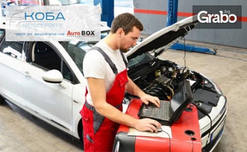 Годишен Абонамент за Обслужване и Управление на Автомобил