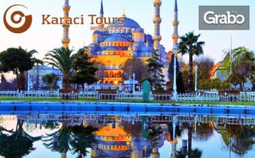 В <em>Истанбул</em> за 8 Март! 2 Нощувки със Закуски, Плюс Транспорт, Туристическа Програма и Посещение на Одрин