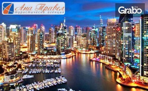Екскурзия до <em>Дубай</em>! 5 Нощувки със Закуски в Хотел 3*, Плюс Самолетен Транспорт