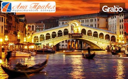 Посети Закриването на Карнавала във Венеция за Карнавала! 3 Нощувки със Закуски, Транспорт и Посещение на <em>Загреб</em> и Верона