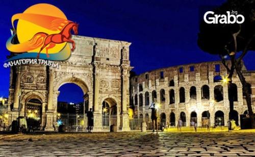 До <em>Рим</em> през Юли! 3 Нощувки със Закуски, Плюс Самолетен Билет, Туристическа Обиколка и Възможност за Флоренция